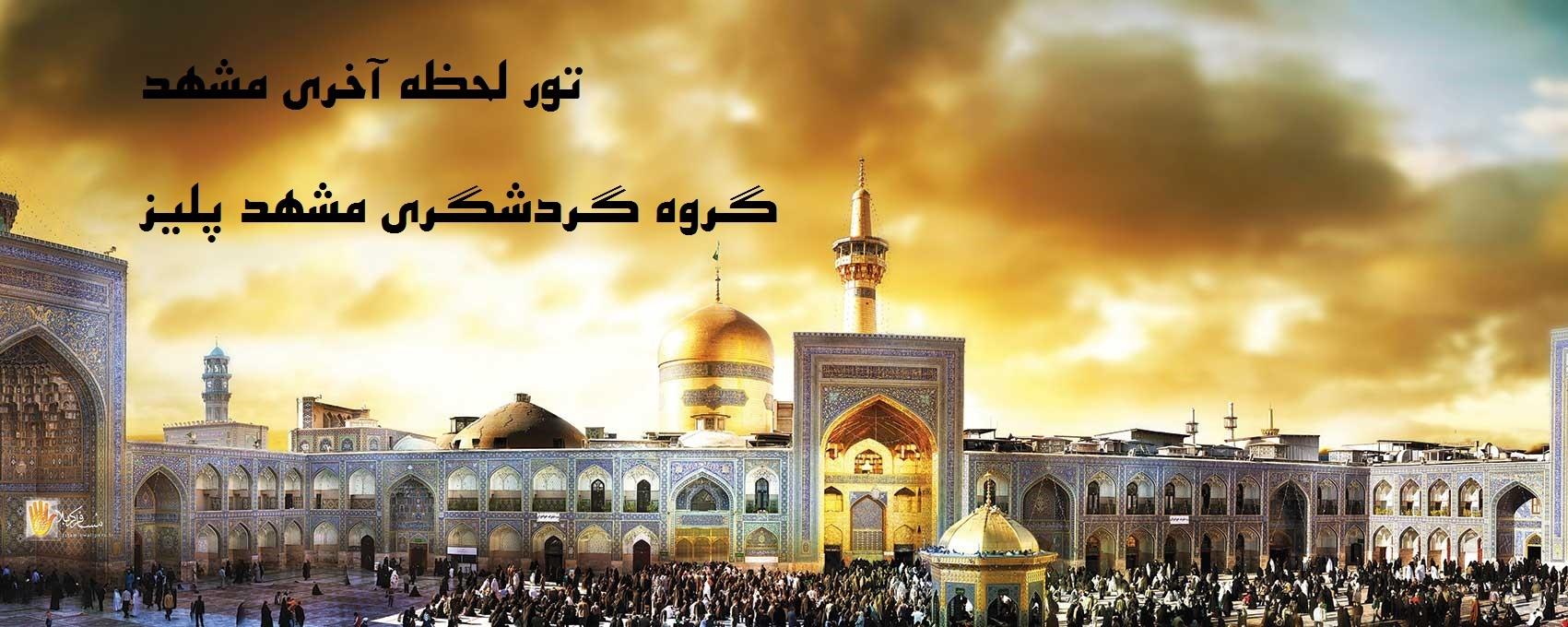 تور اصفهان به مشهد لحظه آخری